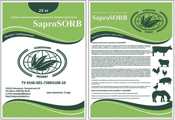 продукт сорбирующий сорбент / адсорбент микотоксинов Сапрособр Saprosorb