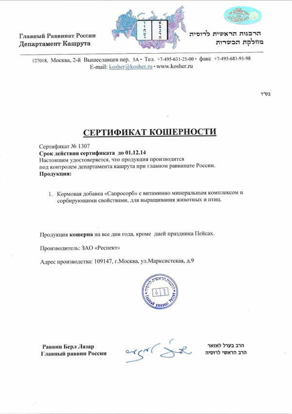 Kosher certificate number 1307 of the feed additive SaproSORB of Respect - This is to certify that the products are manufactured under the supervision of the Kashrut Department of the Chief Rabbinate of Russia