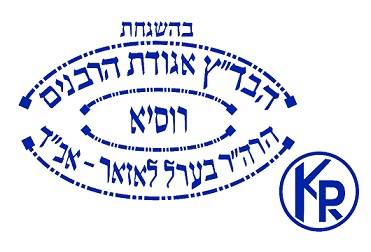 Stamp Kosher feed additive company SaproSORB from Respect - This is to certify that the products are manufactured under the supervision of the Kashrut Department of the Chief Rabbinate of Russia