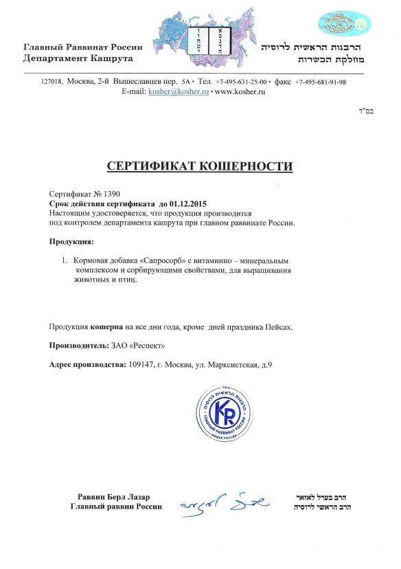 Kosher certificate number 1390 of the feed additive SaproSORB of Respect - This is to certify that the products are manufactured under the supervision of the Kashrut Department of the Chief Rabbinate of Russia
