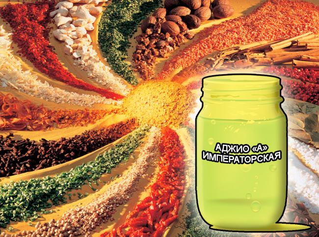 """Смеси специй от компании респект для мяса, сухие смеси Императорские для маринадов - Аджио """"А"""" Императорская - Состав: Усилитель вкуса (Е-621), смесь гидроколлоидов (Е-410, Е-412, Е-415), молочный белок, сахар, соль поваренная, регулятор кислотности, консервант и оригинальный состав пряностей: морковь, семя горчицы, чеснок, шафран, эстрагон, укроп, имбирь, куркума."""