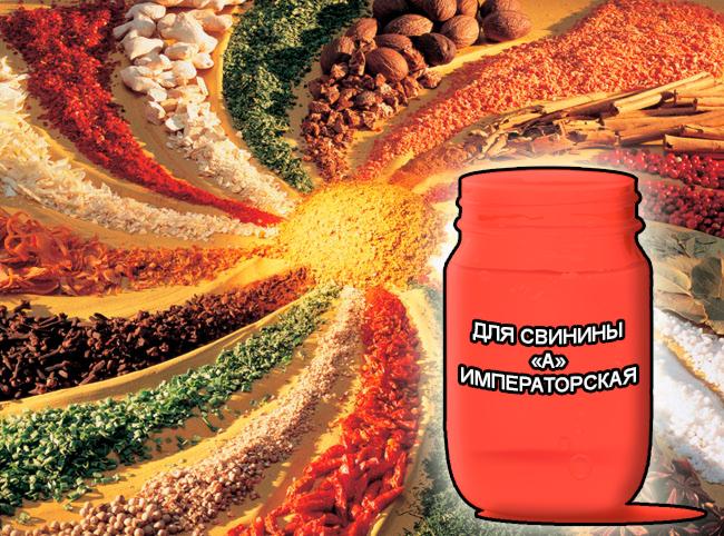 """Смеси специй от компании респект для мяса, сухие смеси Императорские для маринадов - Для свинины """"А"""" Императорская - Состав: Усилитель вкуса (Е-621), загустители (Е-410, Е-412, Е-415), молочный белок, сахар, соль поваренная, регулятор кислотности (Е-330) и оригинальный состав пряностей: перец черный в/р, перец красный жгучий, можжевельник, чеснок, лук, гвоздика, мята, майоран, морковь, укроп, куркума."""