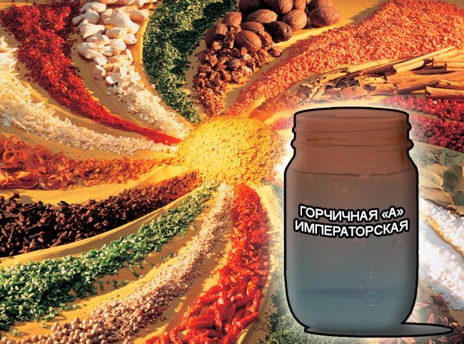 """Смеси специй от компании респект для мяса, сухие смеси Императорские для маринадов - горчичная """"А"""" Императорская - Состав: Усилитель вкуса (Е-621), загустители (Е-410, Е-412, Е-415), молочный белок, сахар, соль поваренная, регулятор кислотности (Е-330) и оригинальный состав пряностей: перец черный в/р, перец душистый в/р, перец красный жгучий, шалфей, чеснок, паприка сладкая, майоран, горчица, тимьян, морковь, тмин, укроп, куркума."""