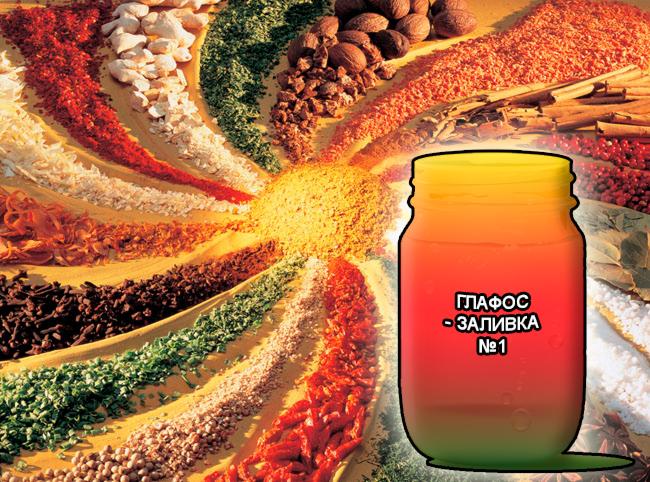 Смеси специй от компании респект для мяса, готовая заливка - маринад для мясных полуфабрикатов и изделий из мяса говядины, свинины, индейки и птицы - Глафос-заливка №1 - Состав: Фосфаты (E-339, E-451), молочная кислота (E-270), цитраты (E-331), лимонная кислота (E-330), уксусная кислота (E-260), диацетат Na (E-262), Глюконо-Дельта-Лактон (E-575), усилитель вкуса (E-621), эриторбат (E-316), сахара, соль и деминерализованная вода.