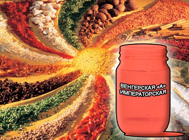 """Смеси специй от компании респект для мяса, сухие смеси Императорские для маринадов - Венгерская """"А"""" Императорская - Состав: Усилитель вкуса (Е-621), загустители (Е-410, Е-412, Е-415), молочный белок, сахар, соль поваренная, регулятор кислотности (Е-330) и оригинальный состав пряностей: перец черный в/р, перец душистый в/р, петрушка, розмарин, базилик, орегано, шалфей, чеснок, укроп, томат, паприка сладкая.."""