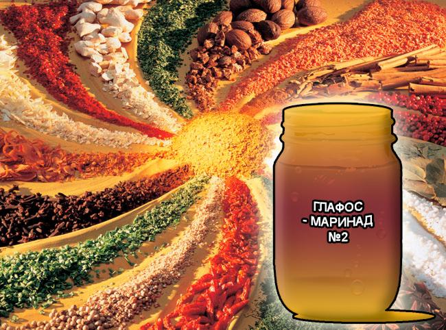 Смеси специй от компании респект для мяса, сухая основа для производства маринованых мясных изделий и полуфабрикатов из мяса говядины, свинины, индейки и птицы - Глафос-маринад №2 БАЗОВЫЙ Фосфаты (E-450, E-451), цитраты (E-331), лимонная кислота (E-330), диацетат Na (E-262), Глюконо-Дельта Лактон (E-575), усилитель вкуса (E-621), лактоза, сахара, молочные белки, соль. 500 + 4 л воды БАЗОВЫЙ + СПЕЦИИ Фосфаты (E-450, E-451), цитраты (E-331), лимонная кислота (E-330), диацетат Na (E-262), Глюконо-Дельта-Лактон (E-575), усилитель вкуса (E-621), лактоза, сахара, молочные белки, соль и специи 450 + 4 л воды БАЗОВЫЙ + ФЕРМЕНТЫ Фосфаты (E-450, E-451), цитраты (E-331), лимонная кислота (E-330), диацетат Na (E-262), Глюконо-Дельта-Лактон (E-575), ферменты, усилитель вкуса (E-621), лактоза, сахара, молочные белки, соль. 450 + 4 л воды БАЗОВЫЙ + ФЕРМЕНТЫ + СПЕЦИИ Фосфаты (E-450, E-451), цитраты (E-331), лимонная кислота (E-330), диацетат Na (E-262), Глюконо-Дельта-Лактон (E-575), ферменты, усилитель вкуса (E-621), лактоза, сахара, молочные белки, соль и специи. 500 + 4 л воды