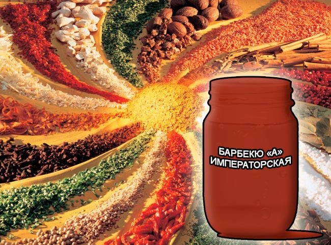 """Смеси специй от компании респект для мяса, сухие смеси Императорские для маринадов - Барбекю """"А"""" Императорская - Состав: Усилитель вкуса (Е-621), загустители (Е-410, Е-412, Е-415), молочный белок, сахар, соль поваренная, регулятор кислотности (Е-330) и оригинальный состав пряностей: перец красный жгучий, перец черный в/р, кориандр, тмин, чеснок, лук, паприка сладкая, гвоздика, шафран."""