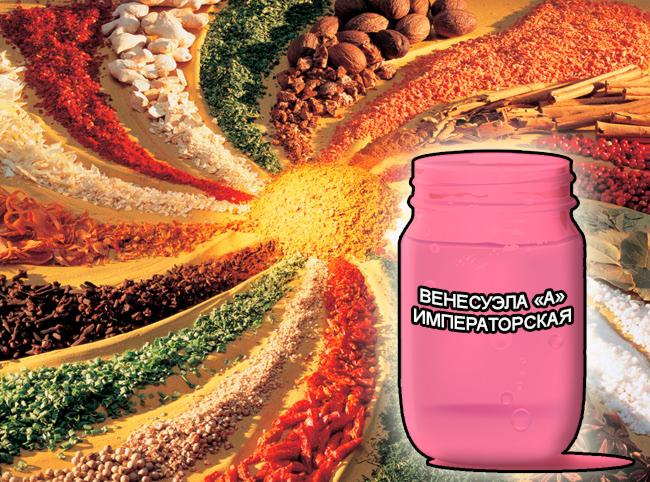 """Смеси специй от компании респект для мяса, сухие смеси Императорские для маринадов - Венесуэла """"А"""" Императорская - Состав: Усилитель вкуса (Е-621), загустители (Е-410, Е-412, Е-415), молочный белок, сахар, соль поваренная, регулятор кислотности (Е-330) и оригинальный состав пряностей: перец черный в/р, имбирь, лук, хрен, морковь, горчица, лавровый лист, чеснок, кориандр, тмин, томат."""