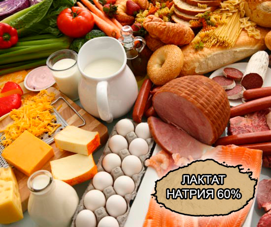 Лактат Na (Натрия) 60% для пищевой промышленности от компании ЗАО Респект