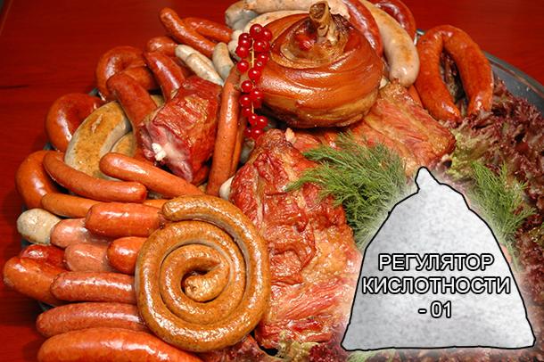 Регуляторы кислотности для мяса и мясопереработки от компании ЗАО Респект - Регулятор кислотности 01 - Смесь регуляторов кислотности, стабилизаторов, редуцированных сахаров, комплексо и цвето образователей - Рекомендован для применения при производстве вареных, копченых, полукопченых колбасных изделий и деликатесных мясных изделиях. Для регулирования pH и цветообразования - Регуляторы кислотности (Е-316, Е-331), аскорбинаты (Е-301),стабилизатор(Е-450), трилон Б, редуцированные сахара