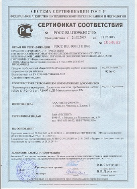 Сертификат соответствия ГОСТ комовой добаки для животных сорбента/адсорбента Сапросорб Saprosorb