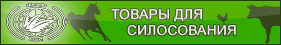 Укрывная пленка и препарат заквасочный сухой для силосования кормов и заготовки кормов от ЗАО Респект, товары для силосования