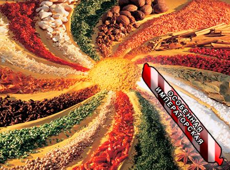 Смеси специй для мясной промышленности от компании Респект - Колбаса Особенная Императорская, Смеси натуральных специй, их масел и экстрактов: черного, белого и душистого перца, мускатного ореха, кардамона; декстроза, усилители вкуса (Е-621; Е-627; Е-631)