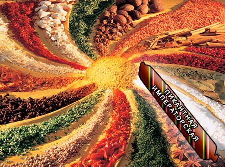 Смеси специй для мясной промышленности от компании Респект - Колбаса пикантная Императорская, Смеси натуральных специй, их масел и экстрактов: черного и белого перца, кардамона, мускатного ореха, чеснока; декстроза, усилители вкуса (Е-621; Е-627; Е-631)