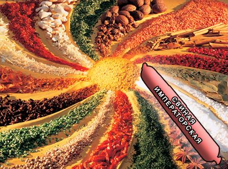 Смеси специй для мясной промышленности от компании Респект - Колбаса свиная Императорская, Смеси натуральных специй, их масел и экстрактов: черного и белого перца, мускатного ореха, чеснока; декстроза, усилители вкуса (Е-621; Е-627; Е-631)