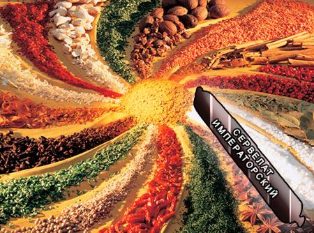 Смеси специй для мясной промышленности от компании Респект - сервелат Императорская, Смеси натуральных специй, их масел и экстрактов: черного, белого и душистого перца, кардамона, мускатного ореха; декстроза, усилители вкуса (Е-621; Е-627; Е-631)