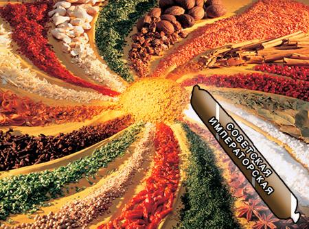 Смеси специй для мясной промышленности от компании Респект - колбаса советская Императорская, Смеси натуральных специй, их масел и экстрактов: черного и душистого перца, мускатного ореха; декстроза, усилители вкуса (Е-621; Е-627; Е-631)