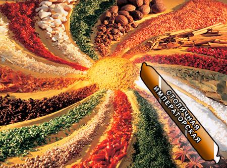 Смеси специй для мясной промышленности от компании Респект - колбаса столичная Императорская, Смеси натуральных специй, их масел и экстрактов: черного, белого и душистого перца, кардамона, мускатного ореха; декстроза, усилители вкуса (Е-621; Е-627; Е-631)