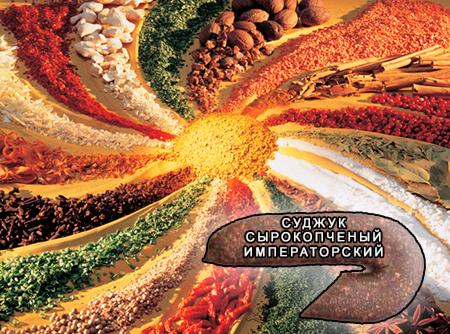 Смеси специй для мясной промышленности от компании Респект - Суджук сырокопченый Императорский, Смеси натуральных специй, их масел и экстрактов: черного, белого и душистого перца, тмина, чеснока; декстроза, усилители вкуса (Е-621; Е-627; Е-631)