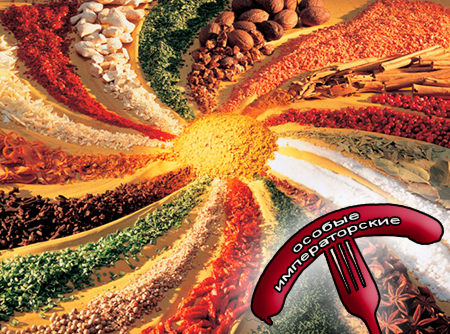 Смеси специй для мясной промышленности от компании Респект - Особые сосиски Императорские, Смеси натуральных специй, их масел и экстрактов: черного, белого и душистого перца, мускатного ореха, имбиря; хлорид натрия, декстроза, усилители вкуса (Е-621; Е-627; Е-631)