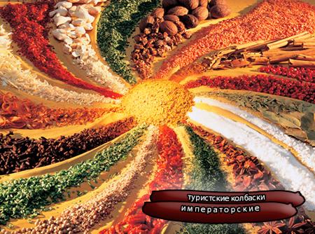 Смеси специй для мясной промышленности от компании Респект - туристские колбаски Императорские, Смеси натуральных специй, их масел и экстрактов: черного и белого перца, тмина, чеснока; декстроза, усилители вкуса (Е-621; Е-627; Е-631)