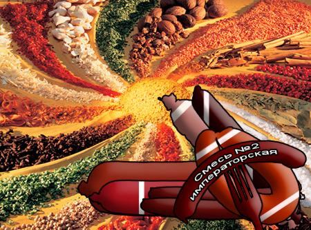 Смеси специй для мясной промышленности от компании Респект - смесь №2 Императорская для всех видов колбасных изделий, Смеси натуральных специй, их масел и экстрактов: черного, белого и душистого перца; декстроза, усилители вкуса (Е-621; Е-627; Е-631)
