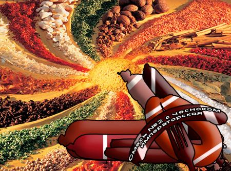 Смеси специй для мясной промышленности от компании Респект - смесь №2 c чесноком Императорская для всех видов колбасных изделий, Смеси натуральных специй, их масел и экстрактов: черного и душистого перца, чеснока; декстроза, усилители вкуса (Е-621; Е-627; Е-631)