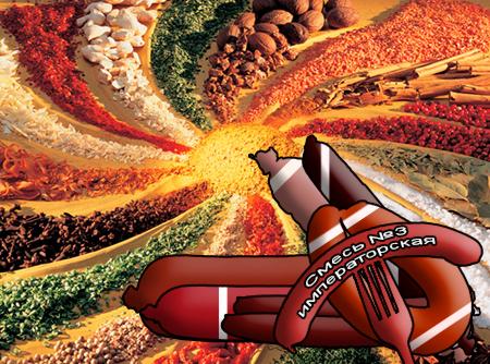 Смеси специй для мясной промышленности от компании Респект - смесь №3 Императорская для всех видов колбасных изделий, Смеси натуральных специй, их масел и экстрактов: черного перца, кориандра; декстроза, усилители вкуса (Е-621; Е-627; Е-631)