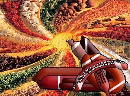 Смеси специй для мясной промышленности от компании Респект - смесь №3 с чесноком Императорская для всех видов колбасных изделий, Смеси натуральных специй, их масел и экстрактов: черного перца, кориандра, чеснока; декстроза, усилители вкуса (Е-621; Е-627; Е-631)
