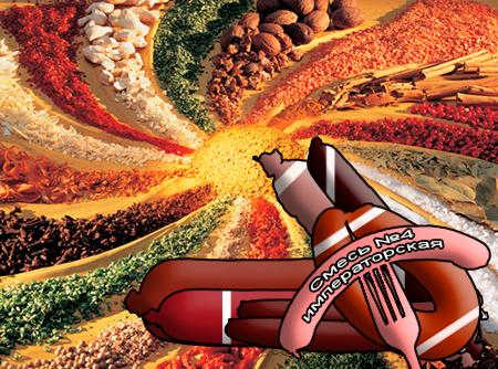 Смеси специй для мясной промышленности от компании Респект - смесь №4 Императорская для всех видов колбасных изделий, Смеси натуральных специй, их масел и экстрактов: черного и душистого перца, мускатного ореха; декстроза, усилители вкуса (Е-621; Е-627; Е-631)