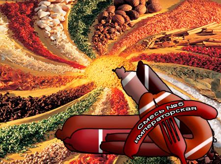 Смеси специй для мясной промышленности от компании Респект - смесь №5 Императорская для всех видов колбасных изделий, Смеси натуральных специй, их масел и экстрактов: черного перца, кориандра; декстроза, усилители вкуса (Е-621; Е-627; Е-631)