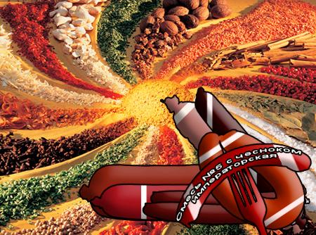 Смеси специй для мясной промышленности от компании Респект - смесь №5 c чесноком Императорская для всех видов колбасных изделий, Смеси натуральных специй, их масел и экстрактов: черного перца, кориандра, чеснока; декстроза, усилители вкуса (Е-621; Е-627; Е-631)