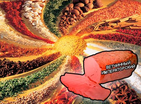 Смеси специй для мясной промышленности от компании Респект - Ветчинный Императорский для мясных хлебов, Смеси натуральных специй, их масел и экстрактов: черного, белого, красного и душистого перца, имбиря, горчицы; декстроза, усилители вкуса (Е-621; Е-627; Е-631)