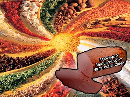 Смеси специй для мясной промышленности от компании Респект - Заказной Высший сорт Императорский для мясных хлебов, Смеси натуральных специй, их масел и экстрактов: черного, красного и белого перца, мускатного ореха, имбиря, кориандра, гвоздики, лука; декстроза, усилители вкуса (Е-621; Е-627; Е-631)