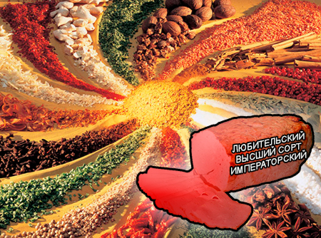 Смеси специй для мясной промышленности от компании Респект - Любительский Высший Сорт Императорский для мясных хлебов, Смеси натуральных специй, их масел и экстрактов: черного, белого и красного перца, мускатного ореха, имбиря, кориандра, гвоздики, чеснока; декстроза, усилители вкуса (Е-621; Е-627; Е-631)