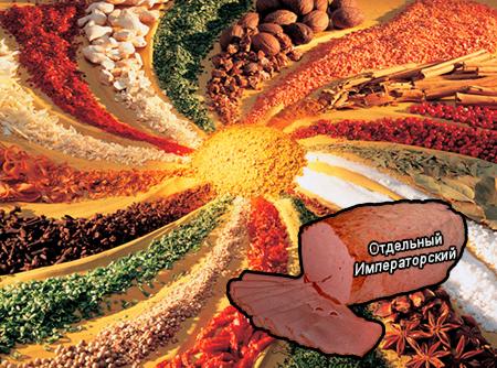 Смеси специй для мясной промышленности от компании Респект - Отдельный Императорский для мясных хлебов, Смеси натуральных специй, их масел и экстрактов: черного, белого, красного и душистого перца, чеснока, имбиря, кориандра; декстроза, усилители вкуса (Е-621; Е-627; Е-631)