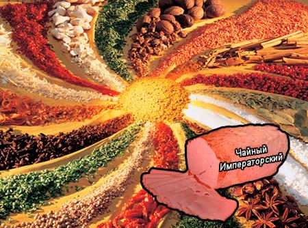 Смеси специй для мясной промышленности от компании Респект - Чайный Императорский для мясных хлебов, Смеси натуральных специй, их масел и экстрактов: черного и белого перца, чеснока, кориандра, имбиря; декстроза, усилители вкуса (Е-621; Е-627; Е-631)