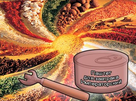 Смеси специй для мясной промышленности от компании Респект - для завтрака Императорский для паштетов, Смеси натуральных специй, их масел и экстрактов: черного, белого и красного перца, имбиря, кориандра, лука, гвоздики; декстроза, усилители вкуса (Е-621; Е-627; Е-631)