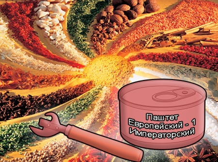 Смеси специй для мясной промышленности от компании Респект - Европейский - 1 Императорский для паштетов, Смеси натуральных специй, их масел и экстрактов: черного и белого перца, имбиря, кардамона, лука, семян сельдерея, майоран; декстроза, усилители вкуса (Е-621; Е-627; Е-631)