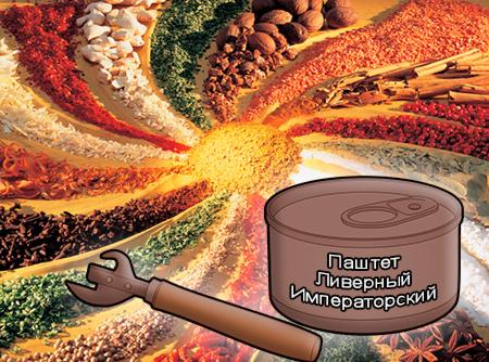 Смеси специй для мясной промышленности от компании Респект - Ливерный Императорский для паштетов, Смеси натуральных специй, их масел и экстрактов: черного и белого перца, корицы, кориандра, имбиря, лука; декстроза, усилители вкуса (Е-621; Е-627; Е-631)