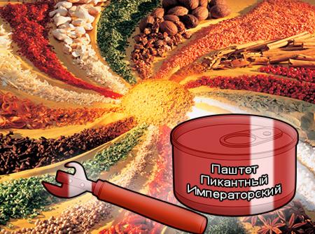 Смеси специй для мясной промышленности от компании Респект - Пикантный Императорский для паштетов, Смеси натуральных специй, их масел и экстрактов: душистого перца, мускатного ореха, корицы, кориандра, имбиря, гвоздики; декстроза, усилители вкуса (Е-621; Е-627; Е-631)
