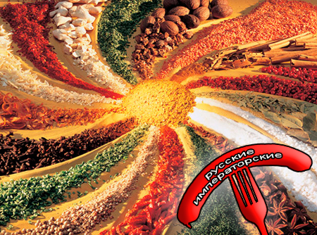 Смеси специй для мясной промышленности от компании Респект - Русские сосиски Императорские, Смеси натуральных специй, их масел и экстрактов: черного, душистого и белого перца, мускатного ореха, чеснока, кориандра, имбиря; хлорид натрия, декстроза, усилители вкуса (Е-621; Е-627; Е-631)