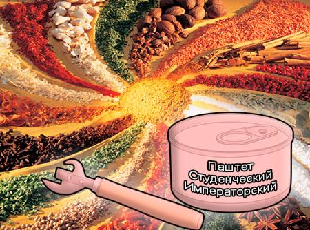 Смеси специй для мясной промышленности от компании Респект - Студенческий Императорский для паштетов, Смеси натуральных специй, их масел и экстрактов: черного, белого и красного перца, мускатного ореха, кориандра, лука, имбиря; декстроза, усилители вкуса (Е-621; Е-627; Е-631)