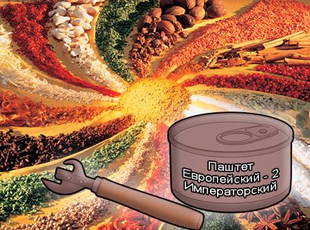 Смеси специй для мясной промышленности от компании Респект - Европейский - 2 Императорский для паштетов, Смеси натуральных специй, их масел и экстрактов: черного и белого перца, имбиря, лука, семян сельдерея, душицы, майоран, чабер; декстроза, усилители вкуса (Е-621; Е-627; Е-631)