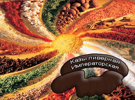 Смеси специй для мясной промышленности от компании Респект - Казы ливерная Императорская для ливерных колбас, Смеси натуральных специй, их масел и экстрактов: черного и белого перца, аниса, корицы, гвоздики, кориандра, чеснока, имбиря; усилители вкуса (Е-621; Е-627; Е-631)