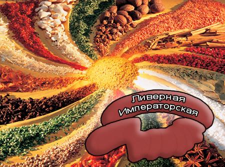 Смеси специй для мясной промышленности от компании Респект - Ливерная Императорская для ливерных колбас, Смеси натуральных специй, их масел и экстрактов: черного, белого, красного и душистого перца, имбиря, кориандра, молотого лука; усилители вкуса (Е-621; Е-627; Е-631)