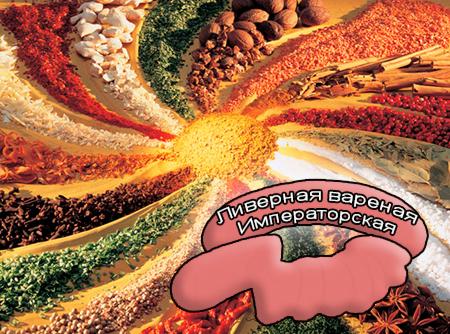 Смеси специй для мясной промышленности от компании Респект - Ливерная вареная Императорская для ливерных колбас, Смеси натуральных специй, их масел и экстрактов: черного, белого и душистого перца, имбиря, кориандра, молотого лука; усилители вкуса (Е-621; Е-627; Е-631)