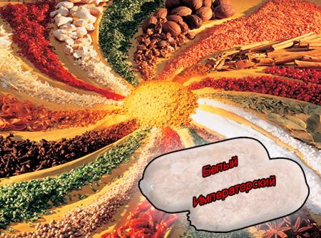 Смеси специй для мясной промышленности от компании Респект - Белый Императорский для зельцев, Смеси натуральных специй, их масел и экстрактов: черного и белого перца, гвоздики, имбиря, кориандра; усилители вкуса (Е-621; Е-627; Е-631)