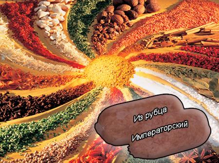 Смеси специй для мясной промышленности от компании Респект - Из рубца Императорский для зельцев, Смеси натуральных специй, их масел и экстрактов: черного и белого перца, имбиря, кориандра, чеснока; усилители вкуса (Е-621; Е-627; Е-631)