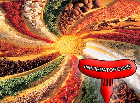 Смеси специй для мясной промышленности от компании Респект - Сардельки Императорские, Смеси натуральных специй, их масел и экстрактов: черного и белого перца, мускатного ореха, чеснока, кориандра; хлорид натрия, декстроза, усилители вкуса (Е-621; Е-627; Е-631)